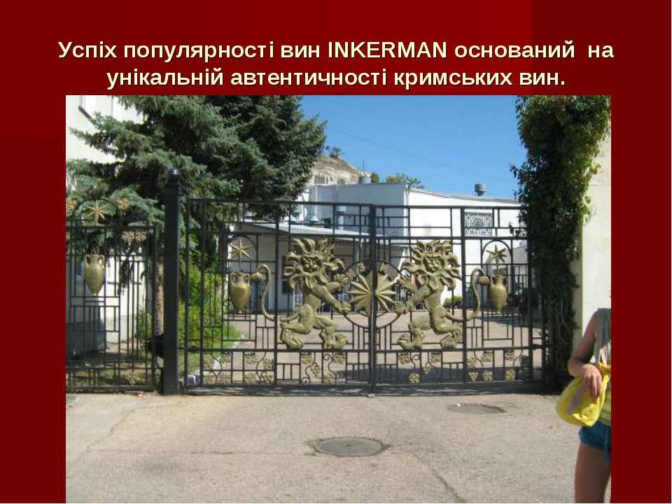 Успіх популярності вин INKERMAN оснований на унікальній автентичності кримськ...