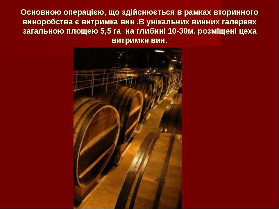 Основною операцією, що здійснюється в рамках вторинного виноробства є витримк...