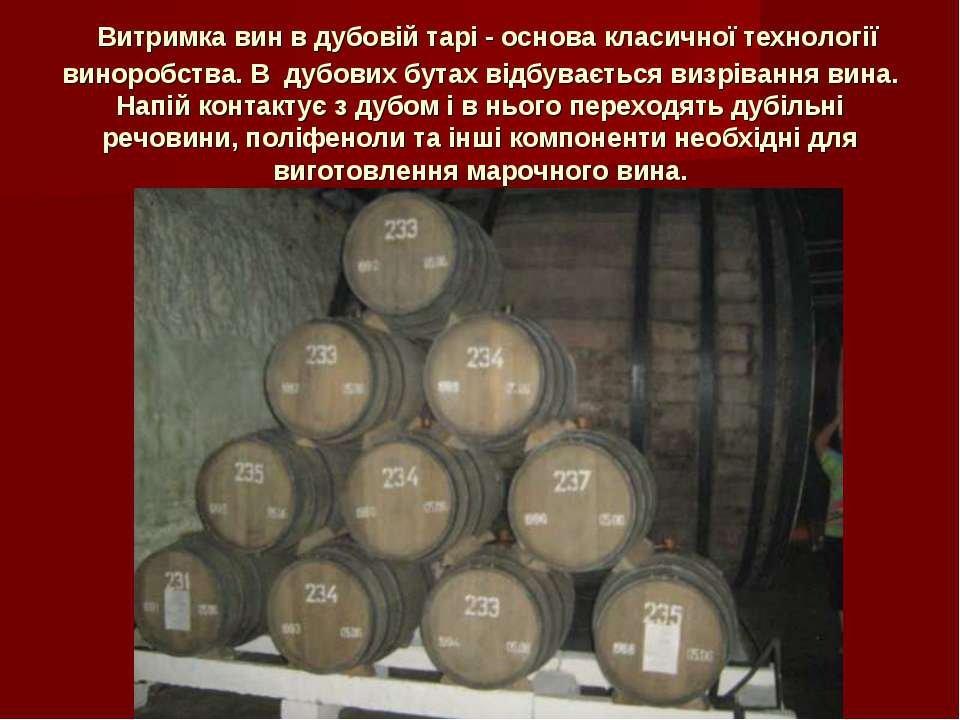 Витримка вин в дубовій тарі - основа класичної технології виноробства. В дубо...