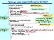 Приклад. Java-модулі SmServer та SmClient import java.rmi.Naming; public clas...