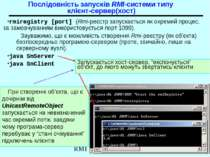 Послідовність запусків RMI-системи типу клієнт-сервер(хост) При створенні об'...