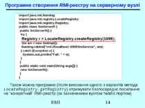 Програмне створення RMI-реєстру на серверному вузлі Також можна програмно (пі...