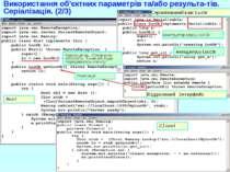 Використання об'єктних параметрів та/або результа-тів. Серіалізація. (2/3) Cl...