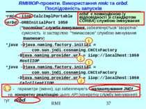 RMI/IIOP-проекти. Використання rmic та orbd. Послідовність запусків rmic -iio...