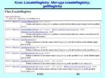 Клас LocateRegistry. Методи createRegistry, getRegistry RMI