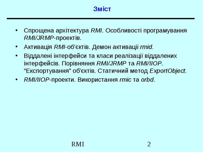 Зміст Спрощена архітектура RMI. Особливості програмування RMI/JRMP-проектів. ...