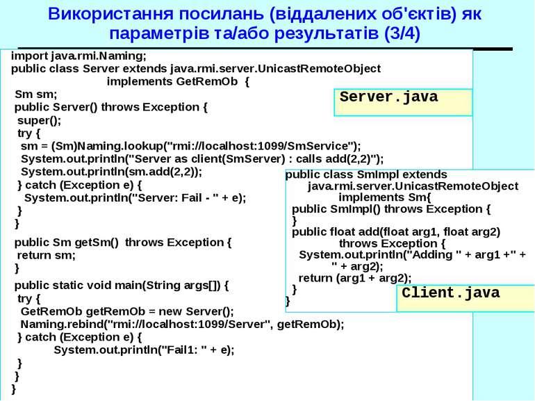 Використання посилань (віддалених об'єктів) як параметрів та/або результатів ...