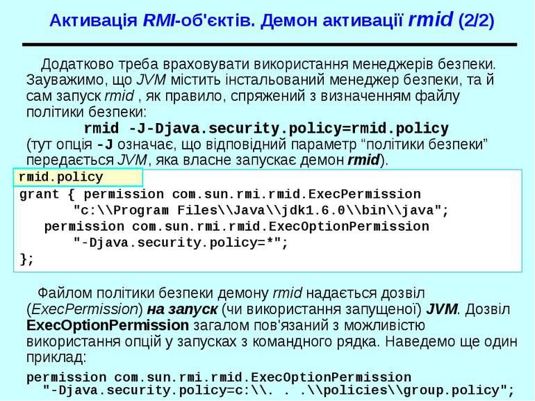 Активація RMI-об'єктів. Демон активації rmid (2/2) Додатково треба враховуват...