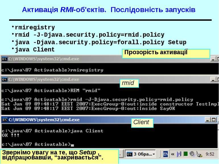 Активація RMI-об'єктів. Послідовність запусків rmiregistry rmid -J-Djava.secu...