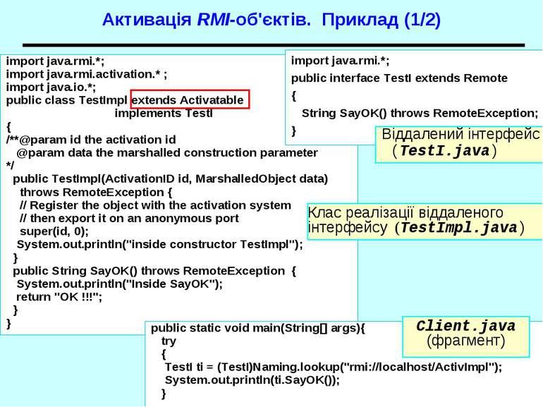 Активація RMI-об'єктів. Приклад (1/2) import java.rmi.*; import java.rmi.acti...
