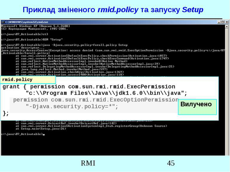 Приклад зміненого rmid.policy та запуску Setup grant { permission com.sun.rmi...