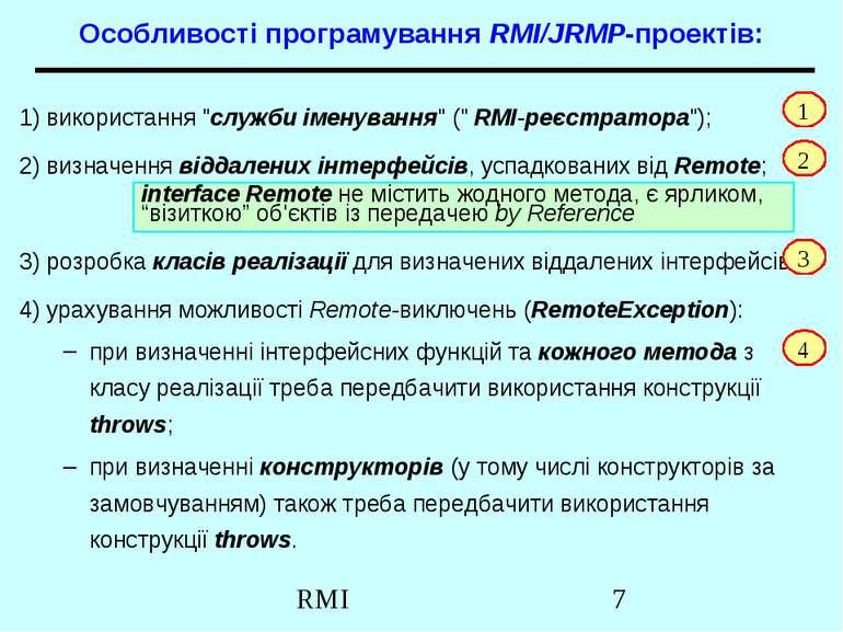 """Особливості програмування RMI/JRMP-проектів: 1) використання """"служби іменуван..."""