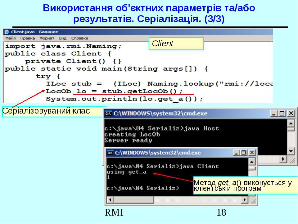 Використання об'єктних параметрів та/або результатів. Серіалізація. (3/3) Cli...