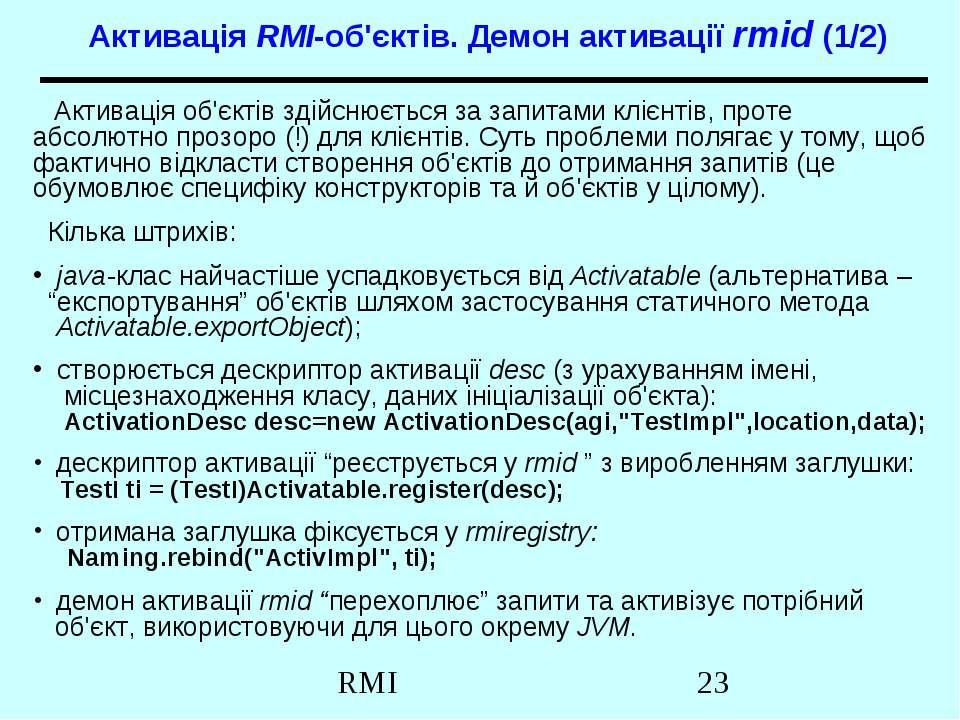 Активація RMI-об'єктів. Демон активації rmid (1/2) Активація об'єктів здійсню...