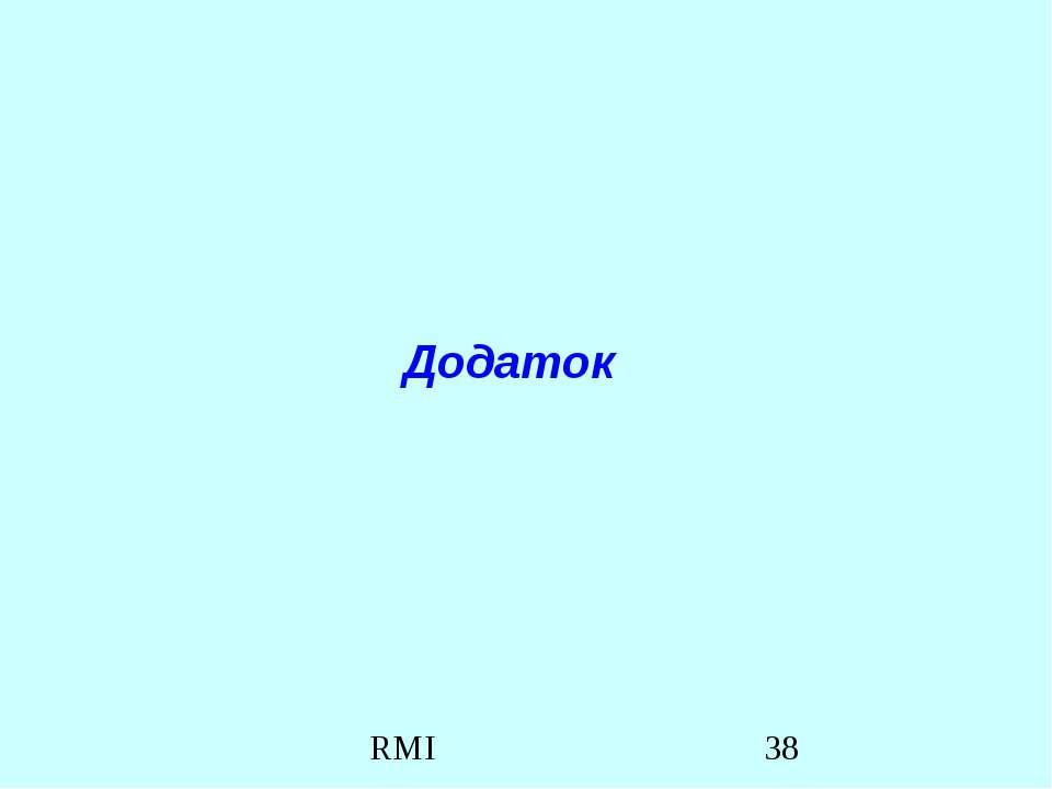 Додаток RMI