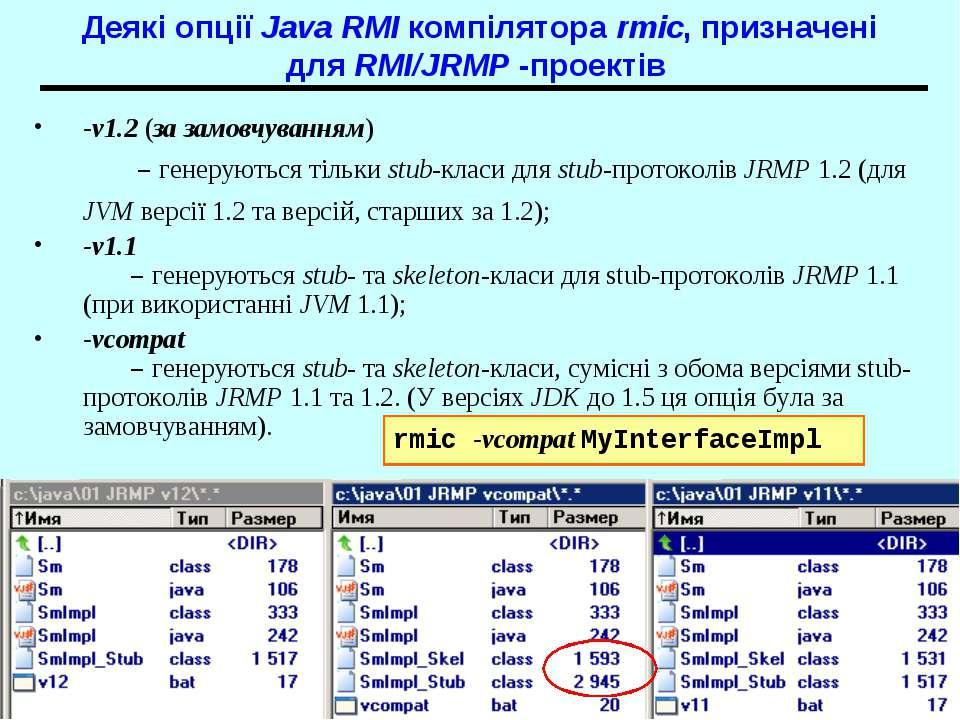 Деякі опції Java RMI компілятора rmic, призначені для RMI/JRMP -проектів -v1....