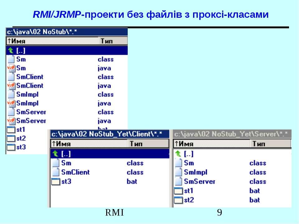 RMI/JRMP-проекти без файлів з проксі-класами RMI