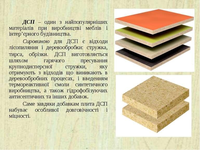 ДСП – один з найпопулярніших матеріалів при виробництві меблів і інтер'єрного...