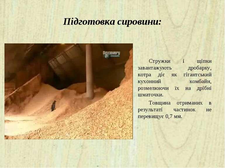 Підготовка сировини: Стружки і щіпки завантажують дробарку, котра діє як гіга...