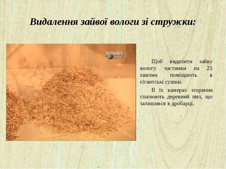 Видалення зайвої вологи зі стружки: Щоб видалити зайву вологу частинки на 25 ...