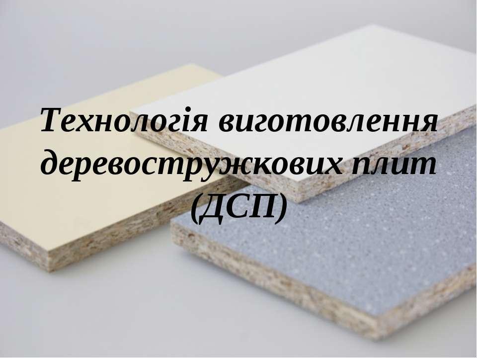 Технологія виготовлення деревостружкових плит (ДСП)