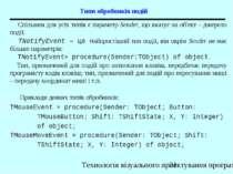 Типи обробників подій Спільним для усіх типів є параметр Sender, що вказує на...