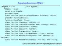 Формальний опис класу TObject TObject = class { unit System;} TObject = class...