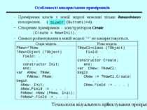 Особливості використання примірників Примірники класів у новій моделі можливі...