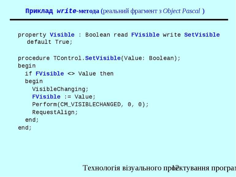 Приклад write-метода (реальний фрагмент з Object Pascal ) property Visible : ...