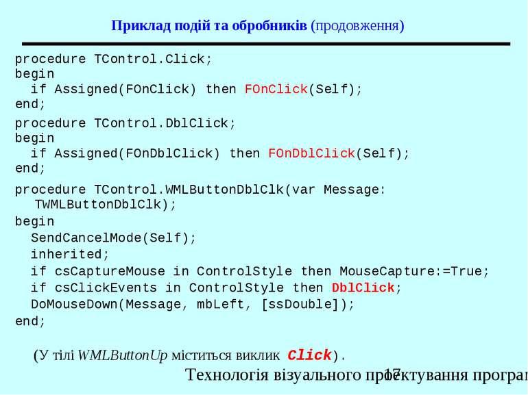 Приклад подій та обробників (продовження) procedure TControl.Click; begin if ...