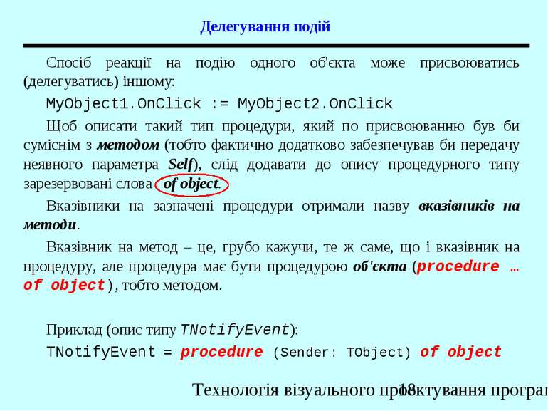 Делегування подій Спосіб реакції на подію одного об'єкта може присвоюватись (...
