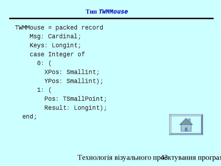 Тип TWMMouse TWMMouse = packed record Msg: Cardinal; Keys: Longint; case Inte...
