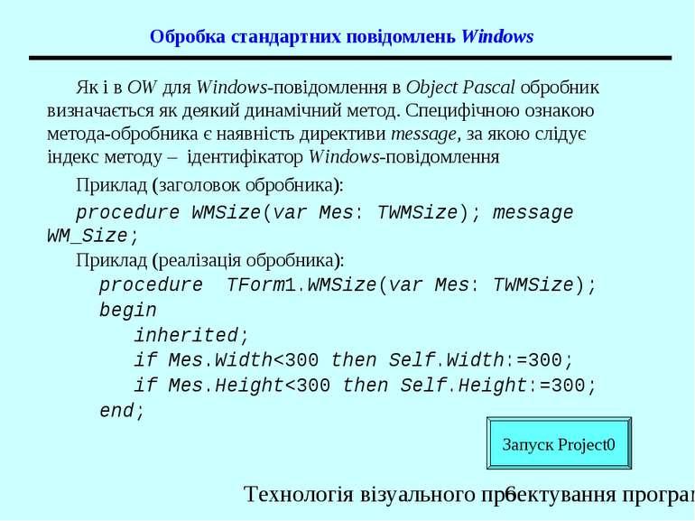 Обробка стандартних повідомлень Windows Як і в OW для Windows-повідомлення в ...