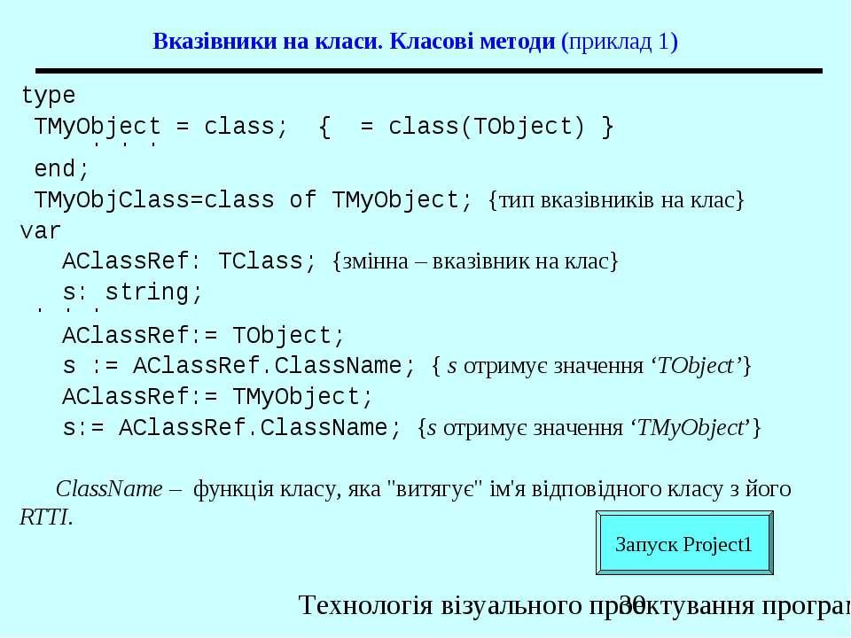 Вказівники на класи. Класові методи (приклад 1) type TMyObject = class; { = c...