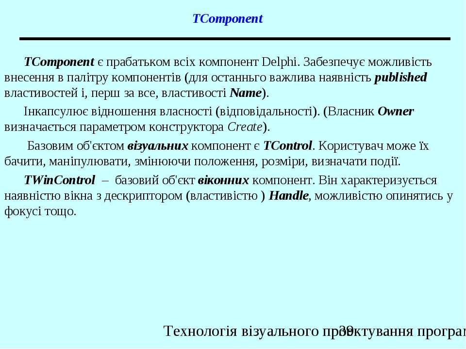 TComponent TComponent є прабатьком всіх компонент Delphi. Забезпечує можливіс...