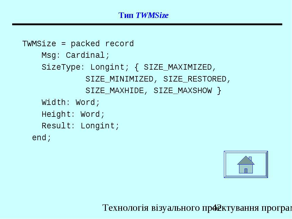 Тип TWMSize TWMSize = packed record Msg: Cardinal; SizeType: Longint; { SIZE_...