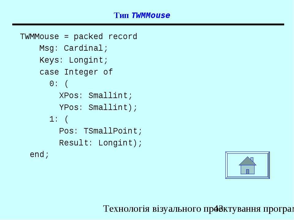 Тип TWMMouse TWMMouse = packed record Msg: Cardinal; Keys: Longint; case Inte...
