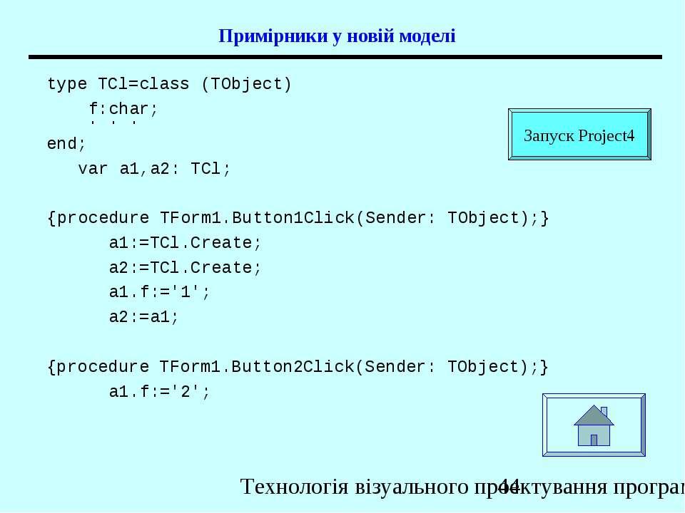Примірники у новій моделі type TCl=class (TObject) f:char; . . . end; var a1,...