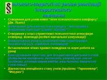 Психолого-педагогічні умови реалізації інтерактивного навчання Створення для ...