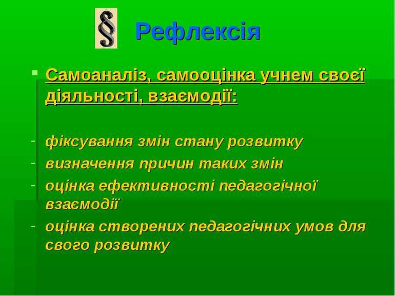 Рефлексія Самоаналіз, самооцінка учнем своєї діяльності, взаємодії: фіксуванн...