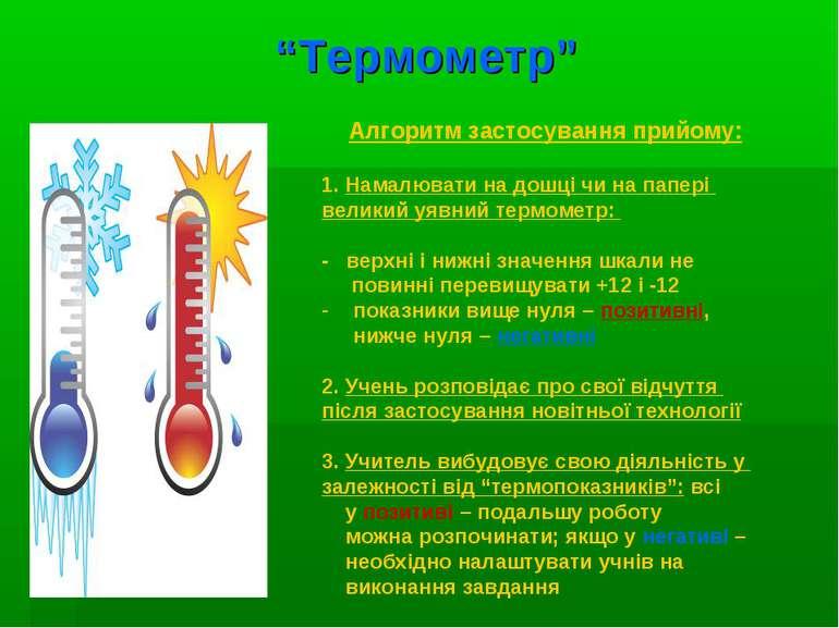 """""""Термометр"""" Алгоритм застосування прийому: 1. Намалювати на дошці чи на папер..."""