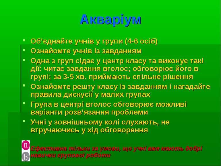 Акваріум Об'єднайте учнів у групи (4-6 осіб) Ознайомте учнів із завданням Одн...