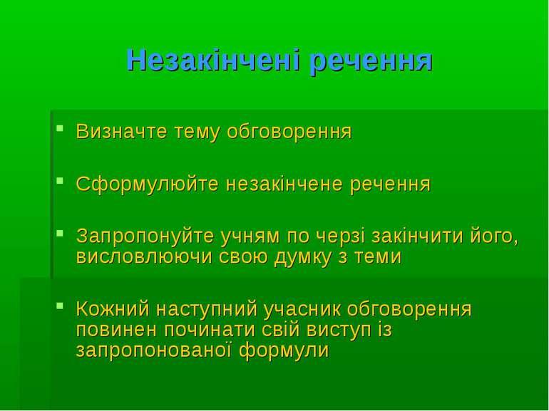 Незакінчені речення Визначте тему обговорення Сформулюйте незакінчене речення...