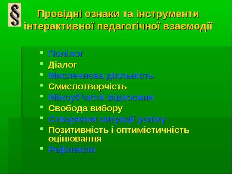 Провідні ознаки та інструменти інтерактивної педагогічної взаємодії Полілог Д...