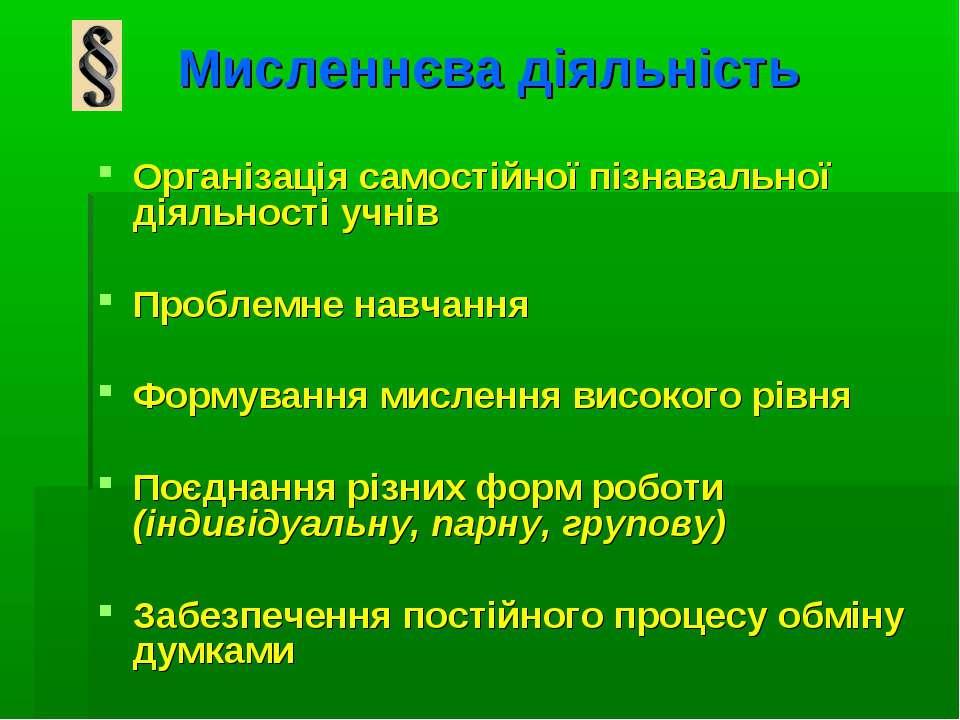 Мисленнєва діяльність Організація самостійної пізнавальної діяльності учнів П...