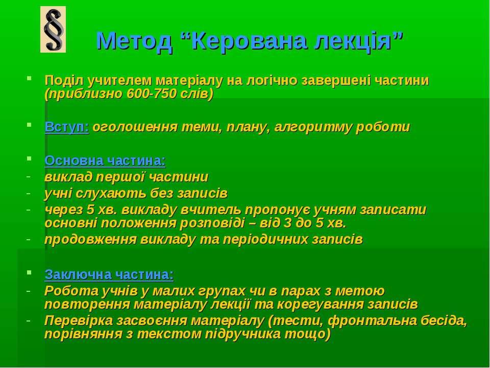 """Метод """"Керована лекція"""" Поділ учителем матеріалу на логічно завершені частини..."""
