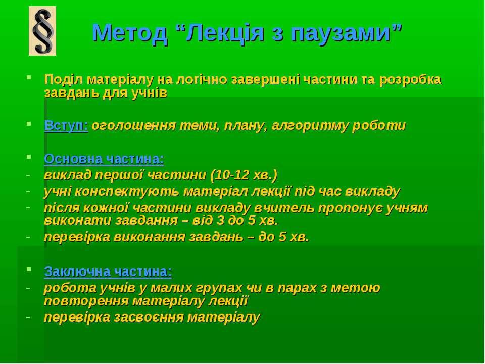 """Метод """"Лекція з паузами"""" Поділ матеріалу на логічно завершені частини та розр..."""
