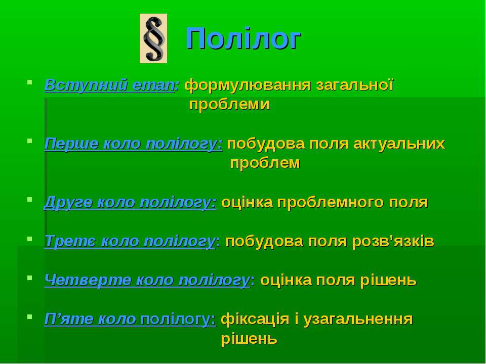 Полілог Вступний етап: формулювання загальної проблеми Перше коло полілогу: п...