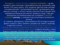 Колларгол – (срібло колоїдне, Argentum colloidale ) – це або синювато-чорні п...