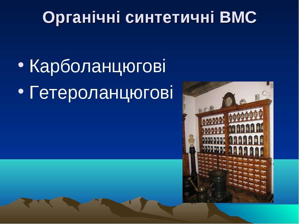 Органічні синтетичні ВМС Карболанцюгові Гетероланцюгові